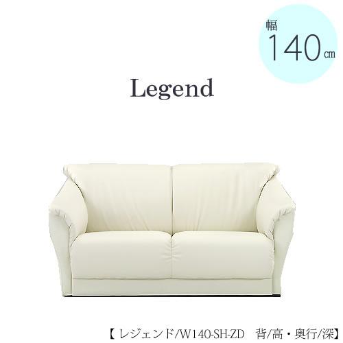 ソファ レジェンド W140-SH-ZD【合成皮革】【サイズオーダー】