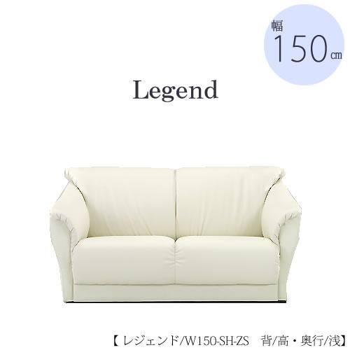 ソファ レジェンド W150-SH-ZS【合成皮革】【サイズオーダー】