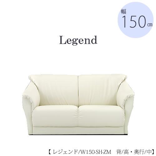 ソファ レジェンド W150-SH-ZM【合成皮革】【サイズオーダー】