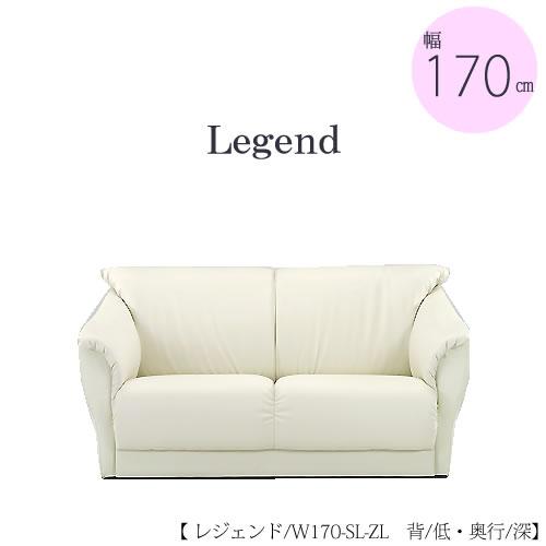 ソファ レジェンド W170-SL-ZD【合成皮革】【サイズオーダー】
