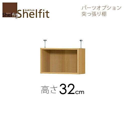 シェルフィット/オーダーメイド  突っ張り棚(上置) 3260-70 レギュラー 〔高さ32cm・幅60~70cm・奥行31cm〕 【大洋】