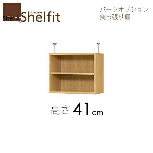 シェルフィット/オーダーメイド  突っ張り棚(上置) タフ4181-90 ミディアムディープ 〔高さ41cm・幅81~90cm・奥行40cm 棚板タフタイプ〕  【大洋】
