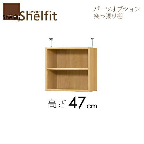 シェルフィット/オーダーメイド  突っ張り棚(上置) タフ4771-80 ミディアムディープ 〔高さ47cm・幅71~80cm・奥行40cm 棚板タフタイプ〕  【大洋】