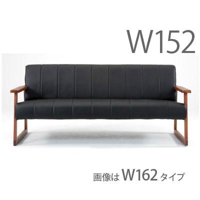ソファ/ウティル       W152