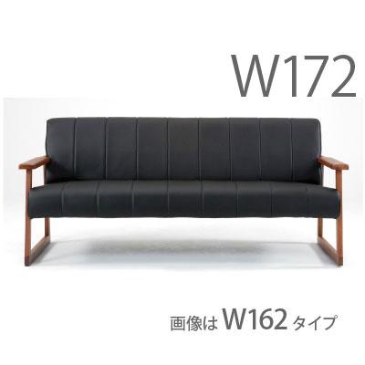 ソファ/ウティル       W172