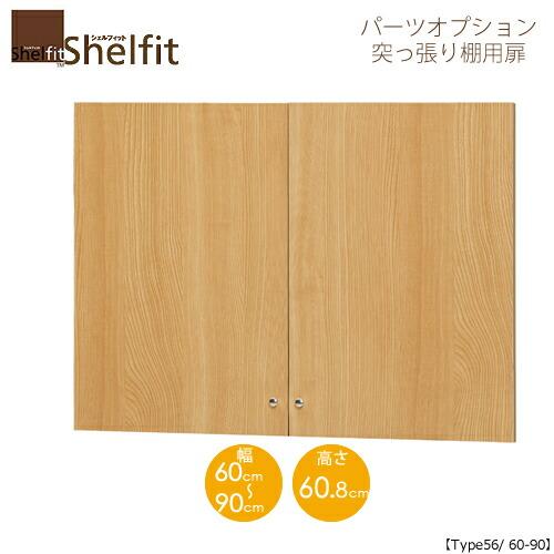 シェルフィット/オーダーメイド  突っ張り棚用扉 5660-90 〔type56専用・幅60~90cm〕 【大洋】