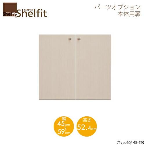シェルフィット/オーダーメイド  本体扉 6045-59 〔type60専用・幅45~59cm〕 【大洋】