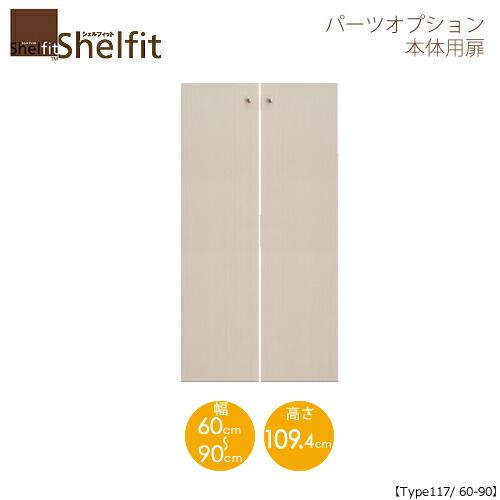 シェルフィット/オーダーメイド  本体扉 1260-90 〔type117専用・幅60~90cm〕 【大洋】