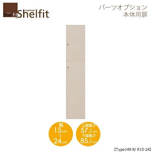 シェルフィット/オーダーメイド  本体扉 1515-24R 〔type149.9専用・幅15~24cm・右開き〕 【大洋】