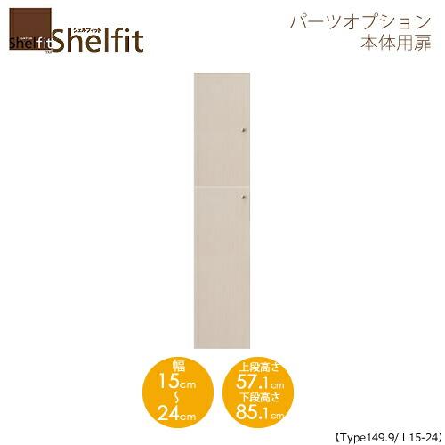 シェルフィット/オーダーメイド  本体扉 1515-24L 〔type149.9専用・幅15~24cm・左開き〕 【大洋】