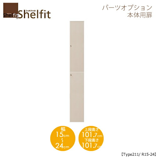 シェルフィット/オーダーメイド  本体扉 2115-24R 〔type211.1専用・幅15~24cm・右開き〕 【大洋】