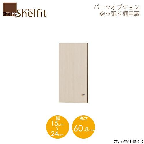 シェルフィット/オーダーメイド  突っ張り棚用扉 5615-24L 〔type56専用・幅15~24cm・左開き〕 【大洋】