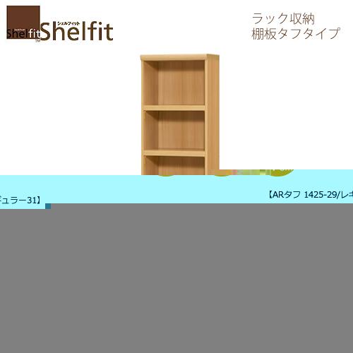 シェルフィット/オーダーラック本体 タフ1425-29レギュラー【高さ135cm・奥行31cm・幅25-29cm】