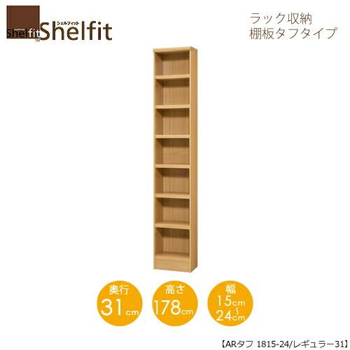 シェルフィット/オーダーラック本体 タフ1815-24レギュラー【高さ178cm・奥行31cm・幅15-24cm】