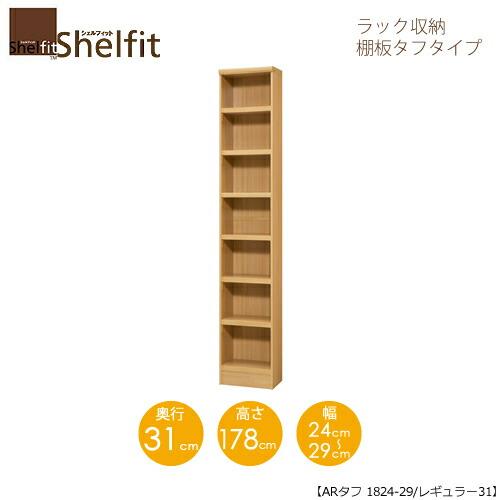 シェルフィット/オーダーラック本体 タフ1825-29レギュラー【高さ178cm・奥行31cm・幅25-29cm】