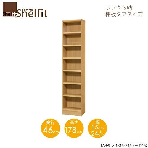 シェルフィット/オーダーラック本体 タフ1815-24ラージ【高さ178cm・奥行46cm・幅15-24cm】