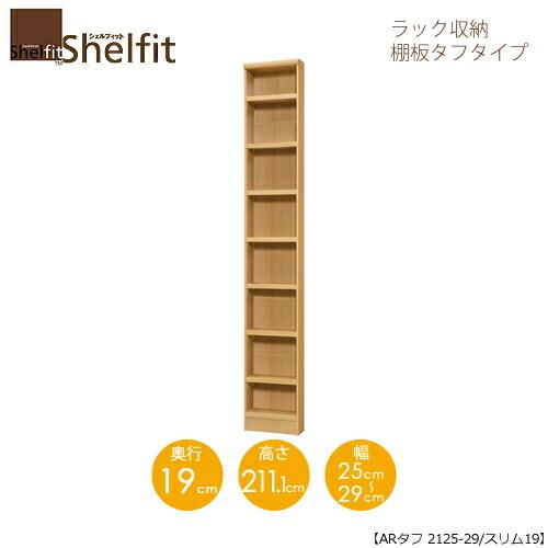 シェルフィット/オーダーラック本体 タフ2125-29スリム【高さ211.1cm・奥行19cm・幅25-29cm】