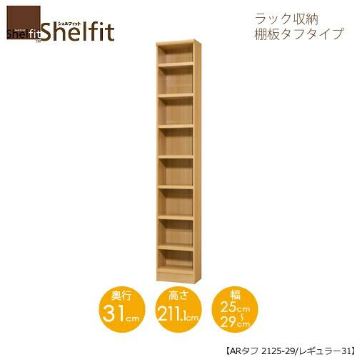 シェルフィット/オーダーラック本体 タフ2125-29レギュラー【高さ211.1cm・奥行31cm・幅25-29cm】