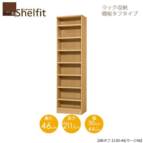 シェルフィット/オーダーラック本体 タフ2130-44ラージ【高さ211.1cm・奥行46cm・幅30-44cm】
