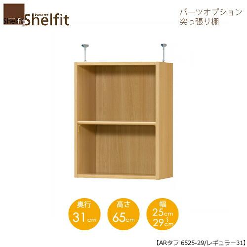 シェルフィット/オーダーラック【突っ張り棚】 タフ6525-29レギュラー【高さ65cm・奥行31cm・幅25-29cm】
