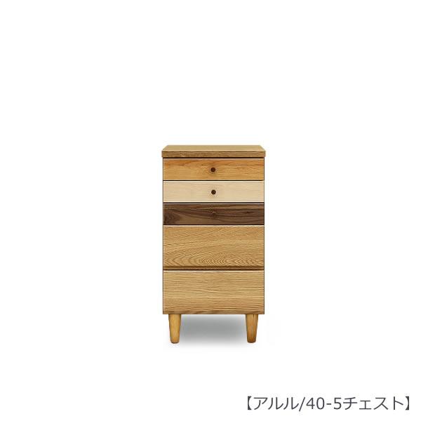 アルル 40-5チェスト【収納家具】【多機能】