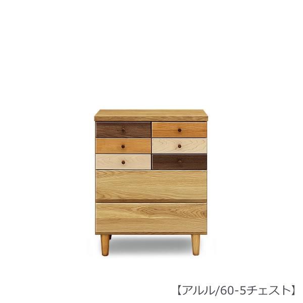 アルル 60-5チェスト【収納家具】【多機能】