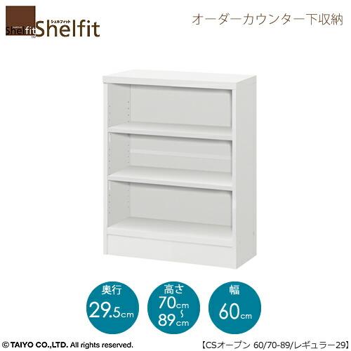 シェルフィット オーダー カウンター下収納【本体】 高さ70-89cm/幅60.4cm/奥行29.5cm