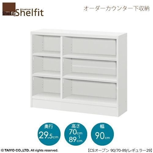 シェルフィット オーダー カウンター下収納【本体】 高さ70-89cm/幅90.2cm/奥行29.5cm