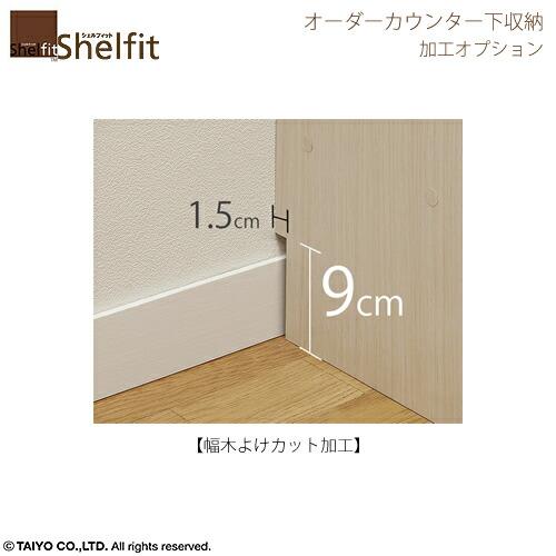 倉庫 男女兼用 幅木のある壁にぴったり設置したい方へ シェルフィット 幅木よけ加工オプション カウンター下収納