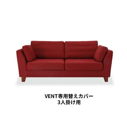 ヴェント 3人掛けソファ用替えカバー VT-SF3-CV【カバーリング】【野田産業/NDSTYLE/VENT】