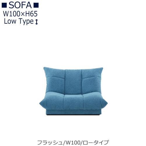 フラッシュ W100 ロータイプ【オーダーソファ】