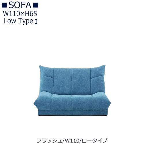 フラッシュ W110 ロータイプ【オーダーソファ】