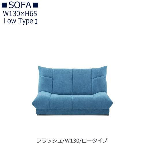 フラッシュ W130 ロータイプ【オーダーソファ】