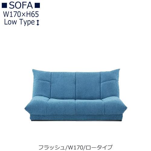 フラッシュ W170 ロータイプ【オーダーソファ】