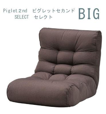 ピグレットビッグセカンド/Piglet Big 2nd 〔セレクト〕CB チョコブラウン【座面ポケットコイル】【リクライニング】【父の日/プレゼント】