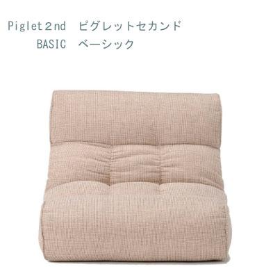 ピグレットセカンド/Piglet 2nd 〔ベーシック〕IV アイボリー【座面ポケットコイル】【リクライニング】【父の日/プレゼント】