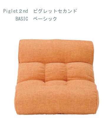ピグレットセカンド/Piglet 2nd 〔ベーシック〕OR オレンジ【座面ポケットコイル】【リクライニング】【父の日/プレゼント】