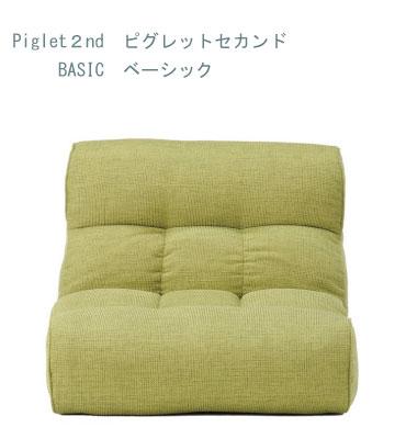 ピグレットセカンド/Piglet 2nd 〔ベーシック〕GR グリーン【座面ポケットコイル】【リクライニング】【父の日/プレゼント】