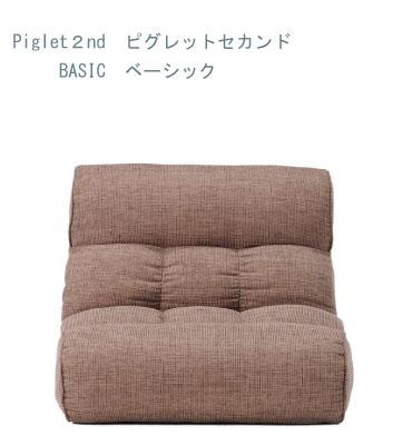 ピグレットセカンド/Piglet 2nd 〔ベーシック〕BR ブラウン【座面ポケットコイル】【リクライニング】【父の日/プレゼント】