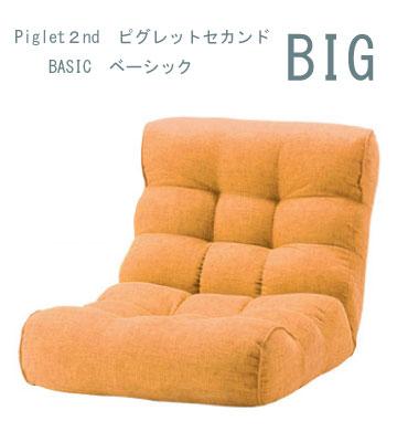 ピグレットビッグセカンド/Piglet Big 2nd 〔ベーシック〕OR オレンジ【座面ポケットコイル】【リクライニング】【父の日/プレゼント】