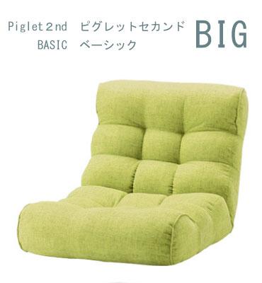 ピグレットビッグセカンド/Piglet Big 2nd 〔ベーシック〕GR グリーン【座面ポケットコイル】【リクライニング】【父の日/プレゼント】
