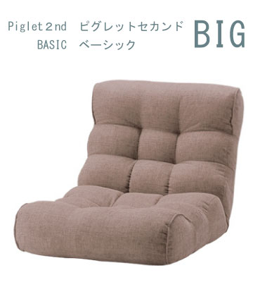 ピグレットビッグセカンド/Piglet Big 2nd 〔ベーシック〕BR ブラウン【座面ポケットコイル】【リクライニング】【父の日/プレゼント】, オフィスジャパン a2152929