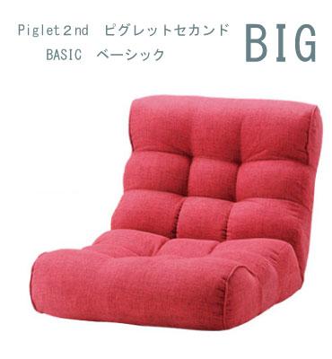 ピグレットビッグセカンド/Piglet Big 2nd 〔ベーシック〕RA ラズベリー【座面ポケットコイル】【リクライニング】【父の日/プレゼント】