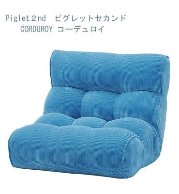 ピグレットセカンド/Piglet 2nd 〔コーデュロイ〕BL ブルー【座面ポケットコイル】【リクライニング】【父の日/プレゼント】