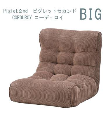 ピグレットビッグセカンド/Piglet Big 2nd 〔コーデュロイ〕DB ダークブラウン【座面ポケットコイル】【リクライニング】【父の日/プレゼント】, サンブマチ 7c561d8e