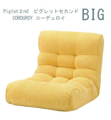 ピグレットビッグセカンド/Piglet Big 2nd 〔コーデュロイ〕YE イエロー【座面ポケットコイル】【リクライニング】【父の日/プレゼント】, 舞杏BUAN ebf8c8b2