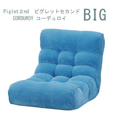 ピグレットビッグセカンド/Piglet Big 2nd 〔コーデュロイ〕BL ブルー【座面ポケットコイル】【リクライニング】【父の日/プレゼント】