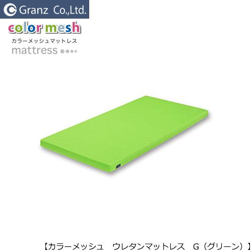 カラーメッシュ ウレタンマットレス G【グランツ】【学習家具】