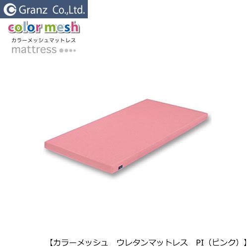 カラーメッシュ ウレタンマットレス PI【グランツ】【学習家具】