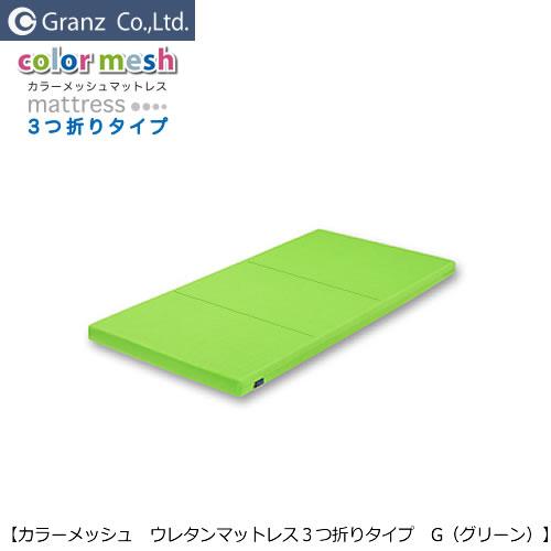 カラー3つ折り ウレタンマットレス G【グランツ】【学習家具】
